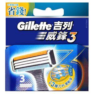 吉列威鋒三3層刮鬍刀片(3片裝)
