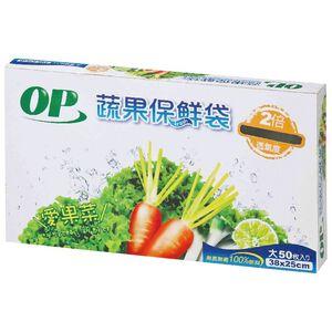 OP Vege-Fruit Storage Bag(L)