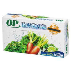 OP蔬果保鮮袋(小)