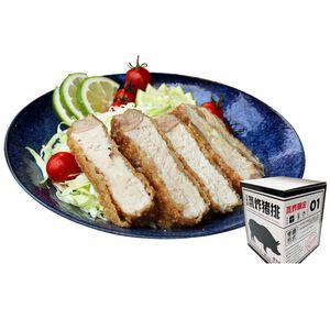 冷凍氣炸古早味里肌豬排(每盒5片/約1公斤)