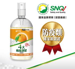 Orange House Antibacterial Spray