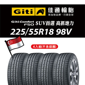 佳通輪胎F50 225/55R18