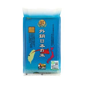 Export japan  certified rice