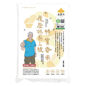 Jinnong Master Resume No.3 Special rice
