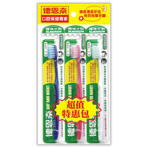 002含贈Day And Night Nursing Toothbrush
