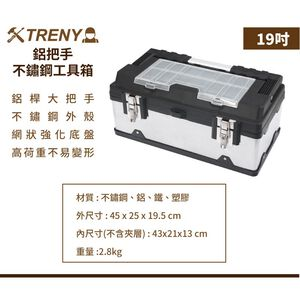 TRENY Stainless Toolbox 19