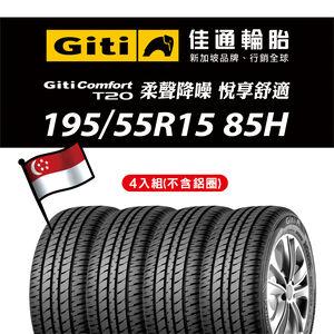佳通輪胎T20 195/55R15