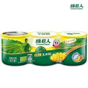 綠巨人有機玉米粒150g