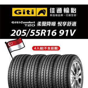 Giti T20 205/55R16 91V