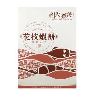周氏蝦捲-花枝蝦餅