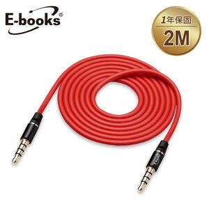 E-books X22 Audio Cable-2m