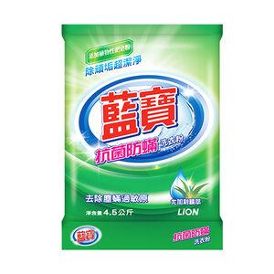 藍寶抗菌防蹣洗衣粉