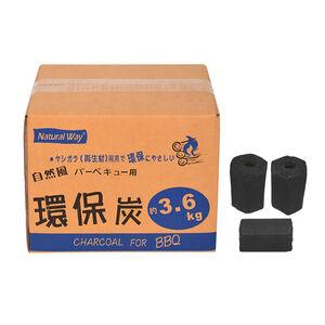 【烤肉用品】自然風環保炭3.6公斤