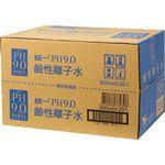 PEC PH9.0 Plus Alkaline Lon Wate-PET800, , large