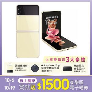 【5G手機】SAMSUNG Galaxy Z Flip3 8G/256G(白色)