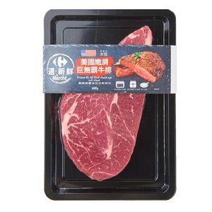 家樂福冷凍美國嫩肩巨無霸牛排(每盒約600g)-貼體包裝