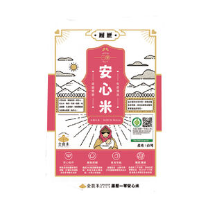 Jinnong frist class resume An Xin2.4kg