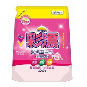 妙管家彩色漂白水補充包-玫瑰花香2000g