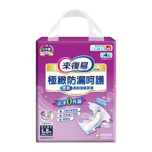 【安心價】來復易極緻防漏呵護透氣型紙尿褲L (8片/入)