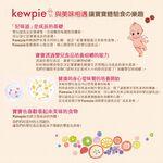 Kewpie隨行包什錦雞肉粥(7M), , large