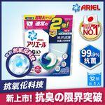 Ariel抗菌洗衣膠囊32顆袋裝, , large