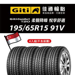 Giti T20 195/65R15 91V