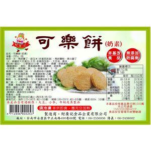 CKC Croquette (Lacto Vegetarian)
