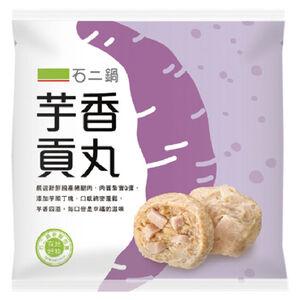 石二鍋芋香貢丸300g