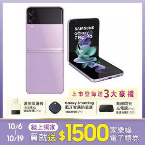 【5G手機】SAMSUNG Galaxy Z Flip3 8G/256G(紫色)