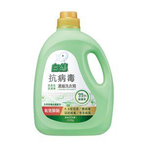 BAIGO Antiviral Laundry Detergent