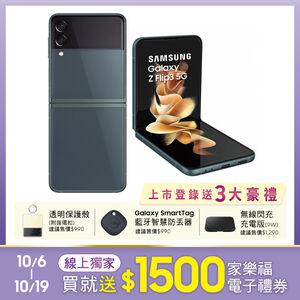 【5G手機】SAMSUNG Galaxy Z Flip3 8G/256G(綠色)