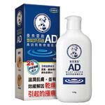 曼秀雷敦AD高效抗乾修復乳液, , large