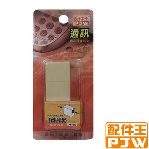 配件王 美式4芯電話連接頭PA-302