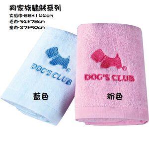 狗家族繡絨童巾-藍色