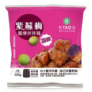 桃城醬爆拌拌雞-紫蘇梅