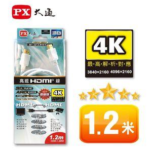PX HDMI-1.2MW HDMI高畫質影音
