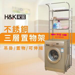 Three-tier rack for washing machine