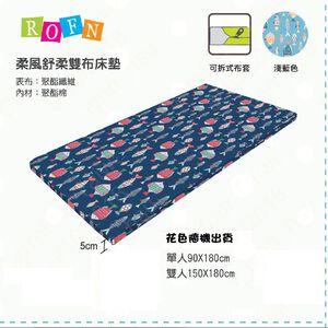 Double Soft Cloth MATTRESS 3ft