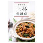 祥和蔬食-開運蔬食組(四道菜), , large