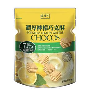 盛香珍 濃厚檸檬巧克酥-145g