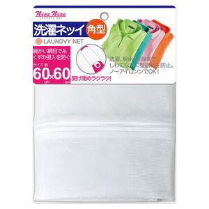 NiceNice細網角型洗衣袋 6060