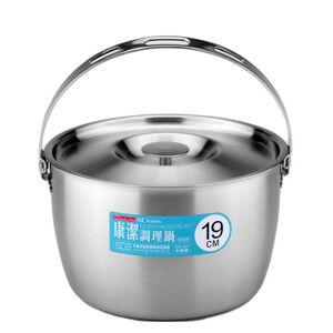 康潔調理鍋附提把 19cm