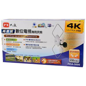 PX HDA-5000 HD Antenna