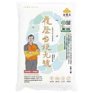 Jinnong Master Resume No.9 rice