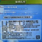 SWS Hydro Silk Sensitive Blades, , large