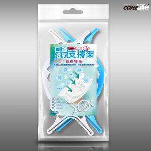 COMELIFE 口罩透氣支撐架-2入(顏色隨機出貨)