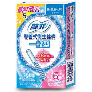 蘇菲導管式棉條一般型5入