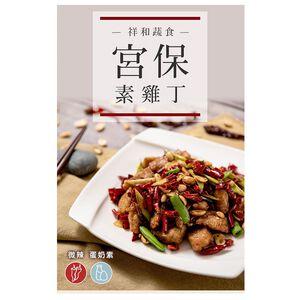 祥和蔬食宮保素雞丁-280克(蛋奶素)