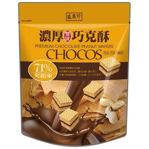 盛香珍 濃厚雙味巧克酥(花生+巧克力)-145g