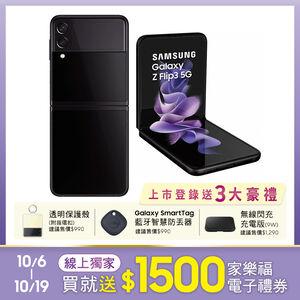 【5G手機】SAMSUNG Galaxy Z Flip3 8G/256G(黑色)